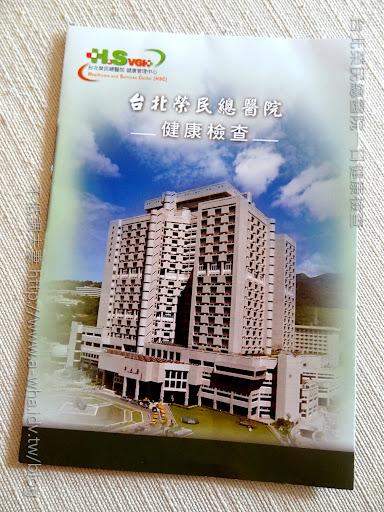 【健康分享】台北榮民總醫院一日健康檢查~