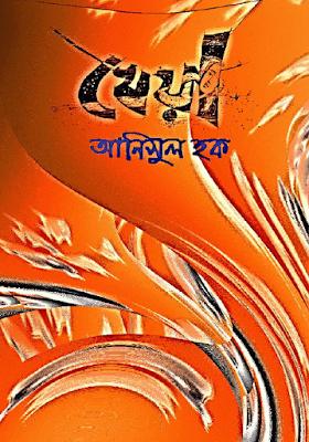 kheya-anisul-hoque