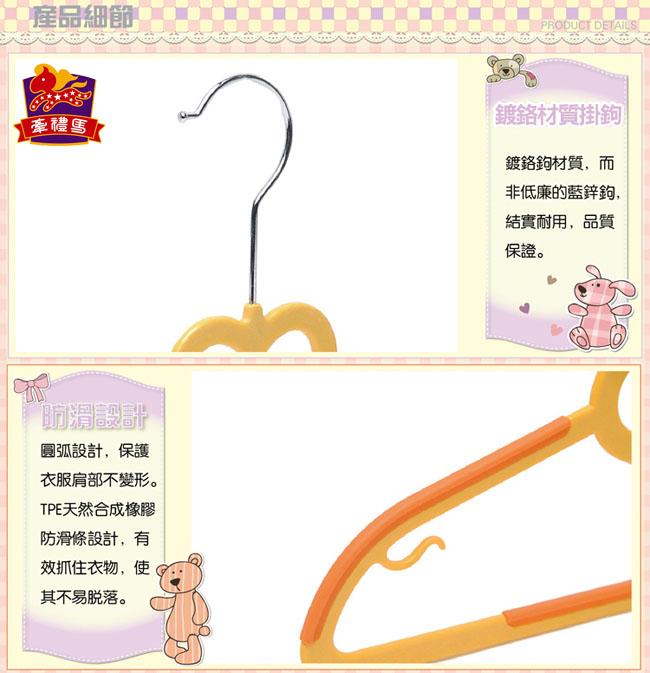 【牽禮馬】乾濕兩用防滑糖果色兒童衣架