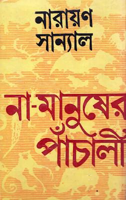 Na Manusher Panchali - Narayan Sanyal