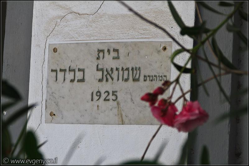Tel Aviv, 1939 (foto il  фото улица Бялик тель авив моря и океаны история и интересно и полезно видео  20110521 ta 018 4307)