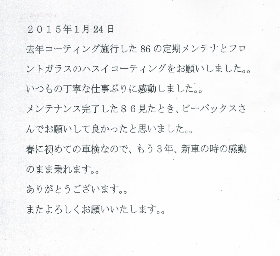 ビーパックスへのクチコミ/お客様の声:S.Y. 様(京都府八幡市)/ミツビシ ランサーエボリューションX