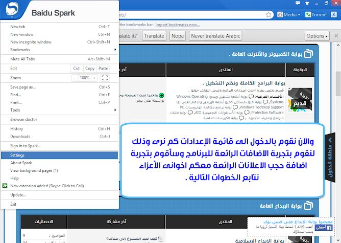 تحميل برنامج رائع للتصفح baidu spark browser مع شرح استخدامه