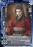 Cao Chong 2