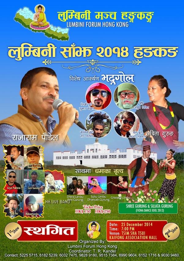 Lumbini Sanjh 2014 (Advertisement)