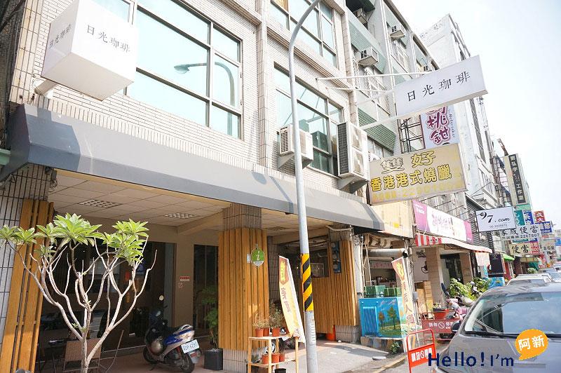 台南中西區咖啡館,日光咖啡-1