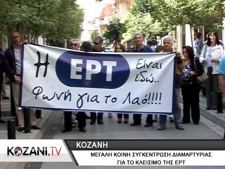 Δείτε όλα τα ρεπορτάζ του www.kozani.tv από το κλείσιμο της ΕΡΤ και της ΕΡΑ Κοζάνης από τις 11 Ιουνίου του 2013.