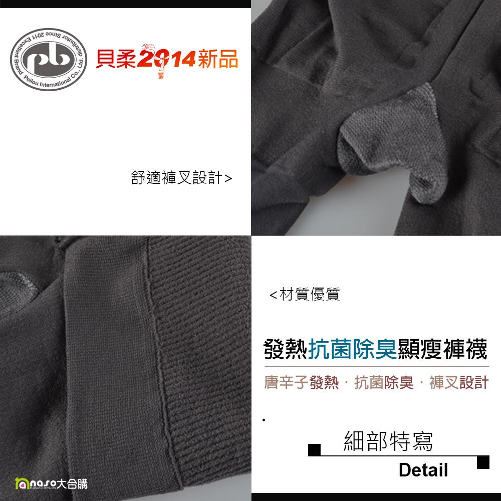 貝柔2014新品 發熱抗菌除臭顯瘦褲襪、九分褲