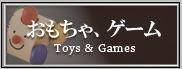 おもちゃゲーム