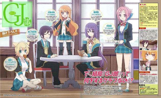 winter 2013 anime magazines scan 09 The World God Only Knows Season 1 [ Subtitle Indonesia ]