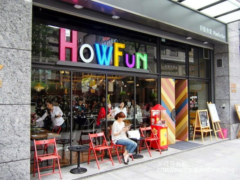 [餐廳食記]台北內湖的Howfun好飯食堂:歐皮台骨的燉飯專賣店 @ 彼得覓食趣 :: 痞客邦