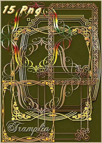 Клипарт – Рамки-вырезы – Золото и перламутр