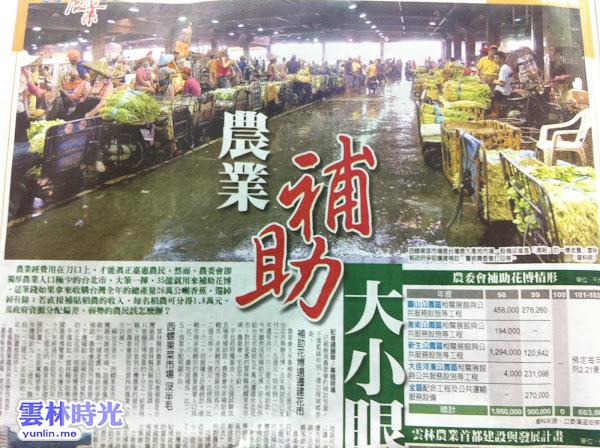 農業補助大小眼 ? 台北花博v.s西螺果菜市場