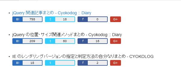 指定要素の URL 属性値のソーシャルボタンを表示する