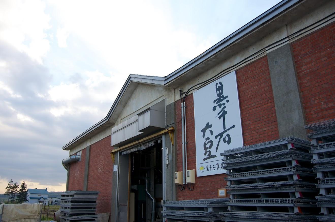 黒千石倉庫