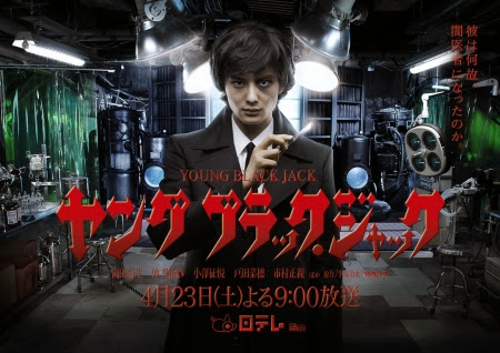 Okada Misaki as Young Black Jack