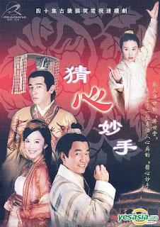 Diệu Thủ Phong Lưu - Cai Xin Miao Shou - 2006