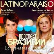 Проспект Бразилии сериал 52 серия смотреть онлайн на русском языке