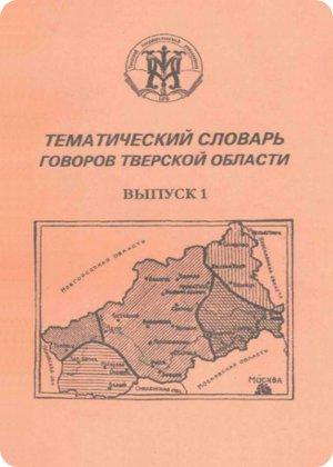 скачать книгу Тематический словарь говоров Тверской области
