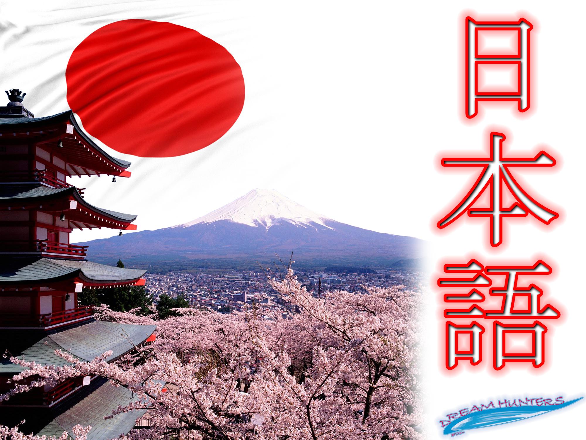 日本語 – Nihongo