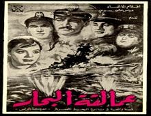 فيلم عمالقة البحار