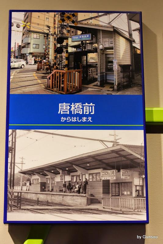 京阪石山坂本線 駅 いま・むかし...