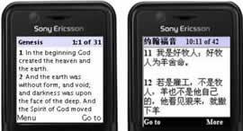 Free bible, game on mobile phone 手机软件: 免费圣经、游戏