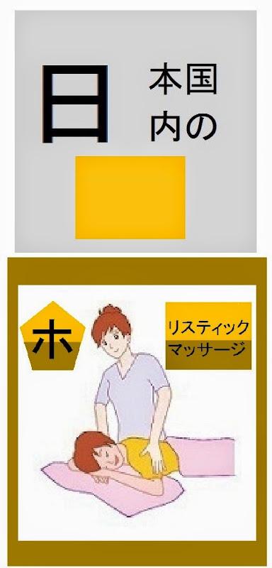 日本国内のホリスティックマッサージ店情報・記事概要の画像