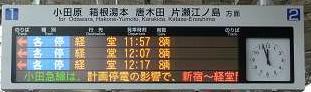 小田急電鉄 各停 経堂行き 3000形(東京電力計画停電)