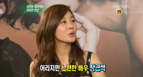 Jang Geun Suk ซบตัก Kim Ha Neul