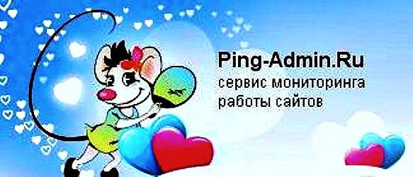 сайт пропал известит сервис ping-admin-ru