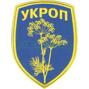 Укроп 115х85мм тк. синя жовта/ нарукавна емблема