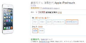 第5世代 Apple iPod touch 32GB