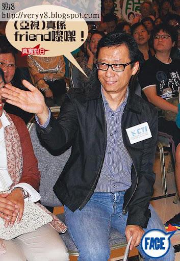 (亞視)真係 friend嚟㗎!(真實對白) <br><br>王維基說亞視指控他偷機密文件,又跳騎馬舞咁騎呢,反而幫 咗「香港電視」宣傳,多謝曬咁話。