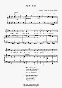 "Песня ""Кап-кап"". Музыка Ф. Филькенштейна: ноты"