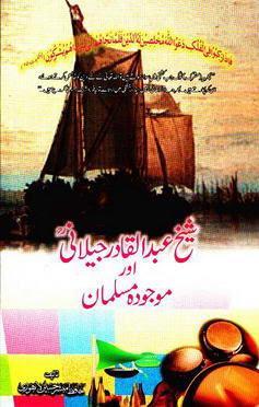 abdul qadir bedil books pdf