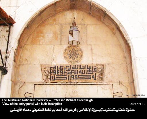 المدرسة الركنية المدارس الأيوبية في دمشق