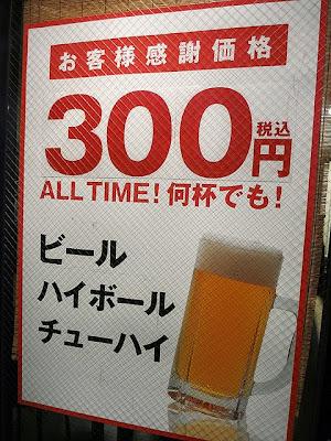 ビール300円と書かれたPOP