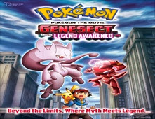فيلم Pokémon the Movie: Genesect and the Legend Awakened