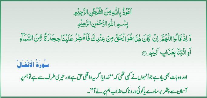 Namaz Ayat In Quran 36