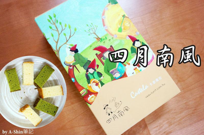 四月南風長崎蛋糕|十月的等待,這份喜悅分享給大家,四月南風彌月禮盒會讓你更能表達這份感動。