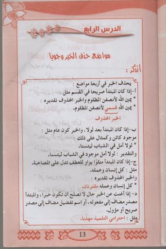 الميسر في اللغة العربية 4متوسط Photo%2520006.jpg