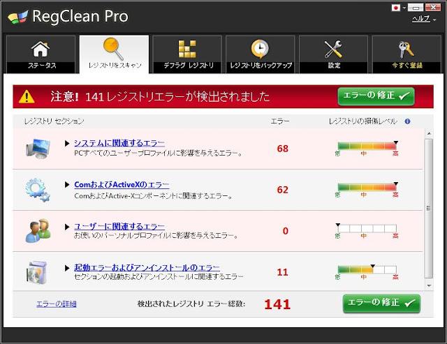 RegCleanPro 結果画面