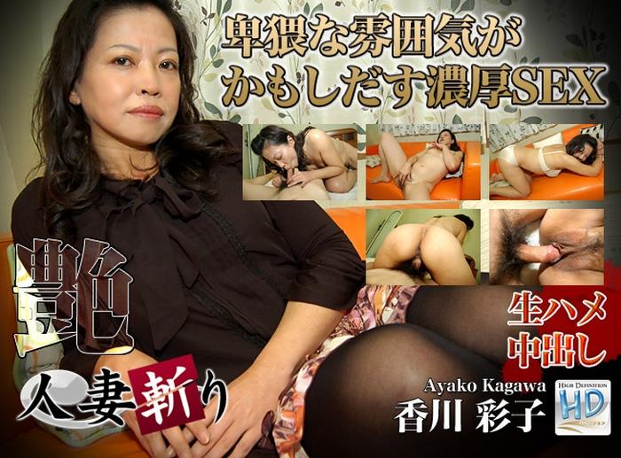 C0930.hitozuma0538.Ayako.Kagawa