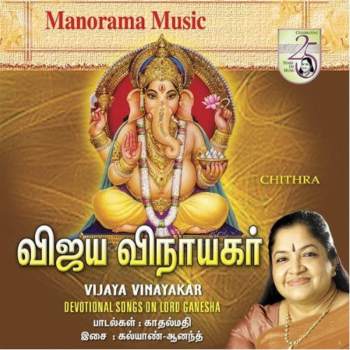 Vijaya Vinayagar By Chithra Devotional Album MP3 Songs