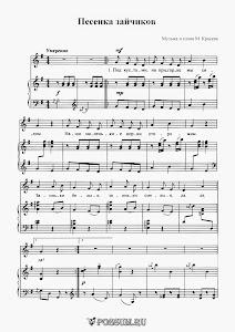 """Песня """"Песенка зайчиков"""". Музыка М. Красева: ноты"""
