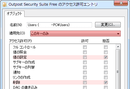 Outpost Security Suite Free のアクセス許可エントリ
