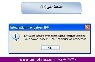 برنامج internet download manager + شرح التنصيب 13.JPG