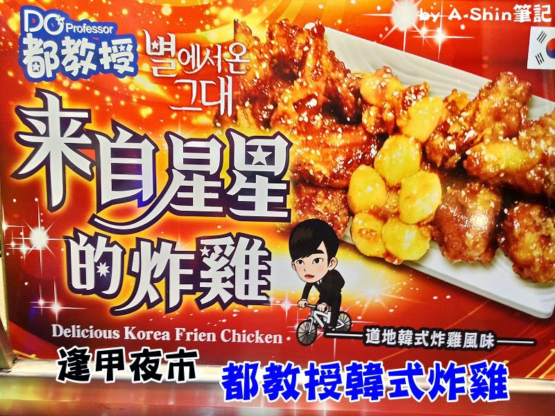 都教授韓式炸雞|逢甲夜市熱門炸雞,都敏俊C來湊熱鬧了,都教授韓式炸雞吃過了嗎?