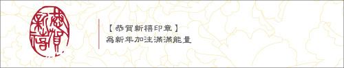 開運商品 | [風運起] 2013 開運招財燙金紅包袋 | 【恭賀新禧印章】